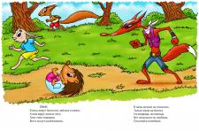 Детская иллюстрация.