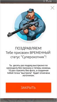 Интерфейс приложения-антиэвакуатора CrocoDie