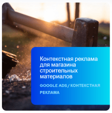 Google Ads для интернет магазина стройматериалов