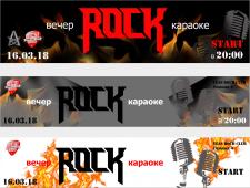 """Шапка вконтакте для мероприятия """"Rock-караоке"""""""