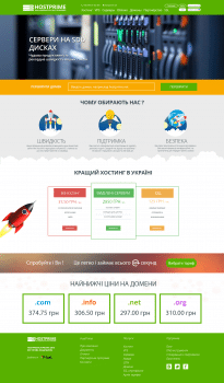 Дизайн сайта для хостинг компании Hostprime