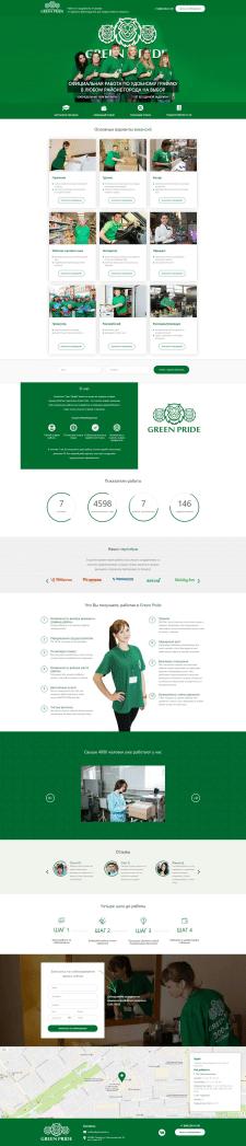 Адаптивная верстка Landing Page сайта по трудоустр