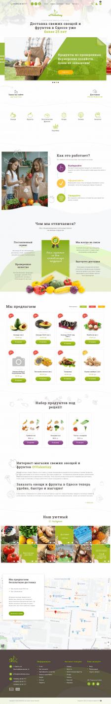 наполнение сайта доставки продуктов