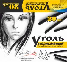 Уголь рисовальный-2018