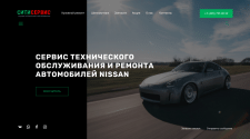 Сайт СТО и ремонта автомобилей Nissan