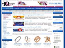 Интернет-магазин ювелирных украшений