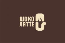 Лого (Шоко Латте)