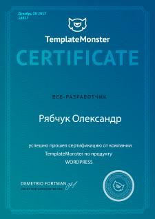 Сертификат. Веб-разработчик WORDPRESS