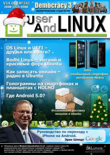 Макет обложки журнала User And Linux