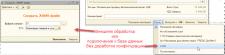 Печать документов в XANR-файл для аптек