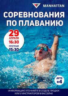 Афиша для фиттнес клуба Манхэттен. г. Москва