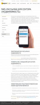 Статья SMS-РАССЫЛКИ ДЛЯ СЕКТОРА «НЕДВИЖИМОСТЬ»