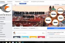 SMM продвижение группы в facebook Solo Way Recruit
