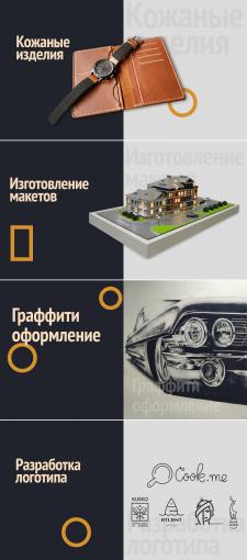 Создание макетов для слайдера на главную страницу