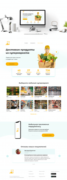 Landing page (delivery)