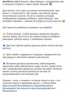 """Пост для стоматологической клиники """"Дентиформ"""""""