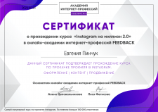 Сертификат курса по SMM Инстаграм на миллион