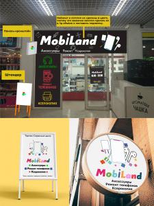 MobILand | Торгово-сервисный центр