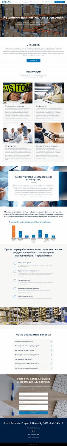 Сайт решения для интернет-торговли на четырёх язык