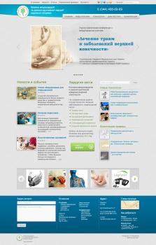 Клиника микрохирургии верхней конечности №9