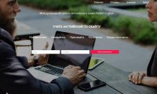 Оптимизация сайта - онлайн курсы английского языка