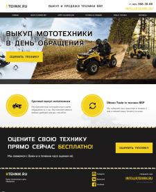 Rtehnik.ru - продажа подержанной техники BRP