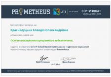 Сертифікат ОТПЗ