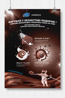 Дизайн плаката А3 для сырковых масс