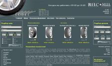 Интернет-магазин шин и дисков R13.Com.ua
