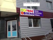 """Наружная реклама салона окон """"Твое викно"""""""