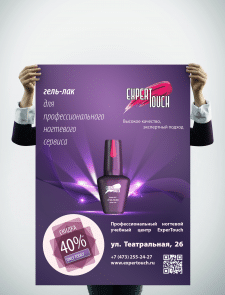 Постер-плакат EXPERTOUCH