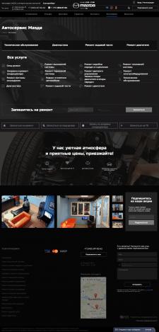 Заполнение сайта автосервиса Mazda