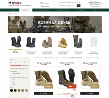 Дизайн интернет-магазина военной обуви
