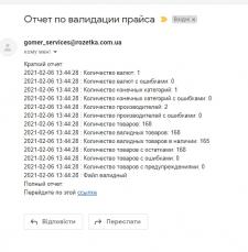 Загрузка на Rozetka.ua 168 товаров
