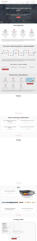 Разработка сайта с уникальным дизайном AdverMedia