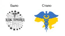 "Ребрендинг логотипа ЗДК ""Трейд"""
