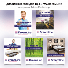 Дизайн вывесок для ТЦ. Фирма Dreamline