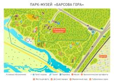 "Парк-музей ""Барсова гора"""