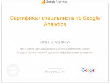 Сертификат Analytics