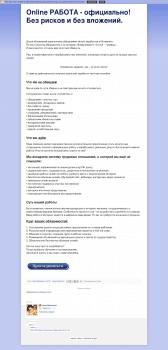 Лендинг-страница представителя Oriflame