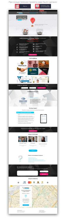 Агентство интернет-маркетинга | Landing page 2017