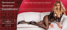 Баннер для сайта интим-белья и одежды