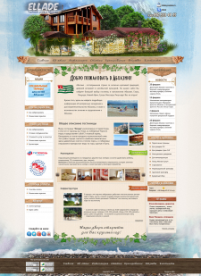 Отель в Абхазии