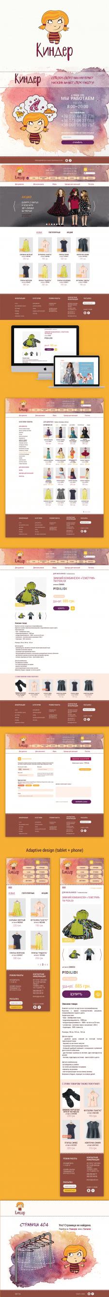 Сайт, интернет-магазин детской одежды Киндер
