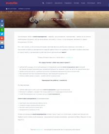 Текст О проекте для ивент-компании Казахстан