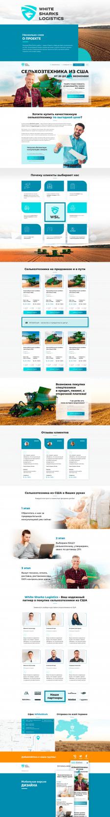 Дизайн Landing Page для «WhiteSharks»
