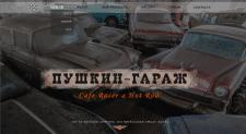 лэндинг для Пушкин-гараж