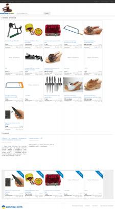Доработка аукциона uashka.com #2