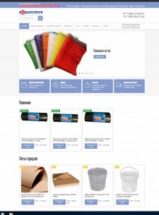 Вся Упаковка - доработка интернет магазина