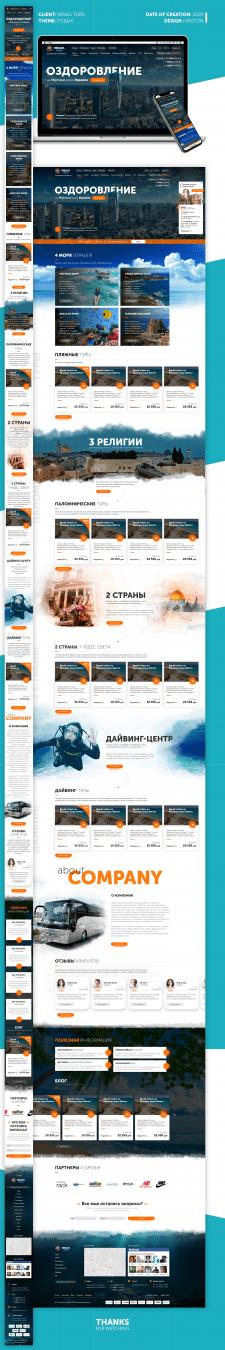 Дизайн тур агенства ( + 6 страничек )